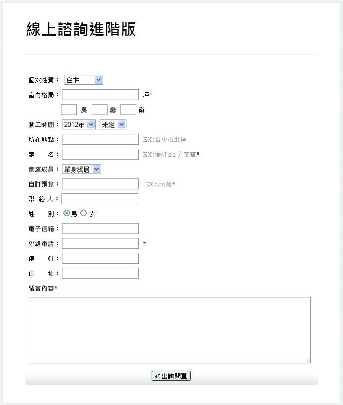 如何用Google Doc製作線上諮詢表單[進階版]