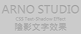 12種有趣的CSS陰影文字