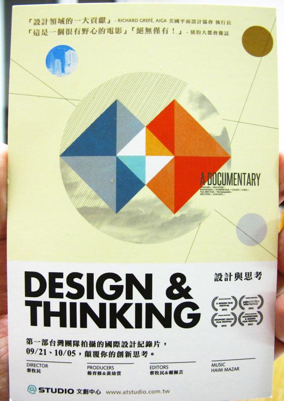 設計與思考-Design and Thinking