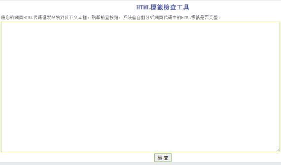 SEO工具-HTML標籤錯誤檢查器
