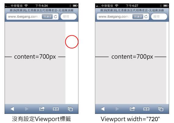 Viewport標籤優化平版裝置-響應式網頁設計