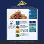 網站建置案例-龍勝興澎湖干貝醬
