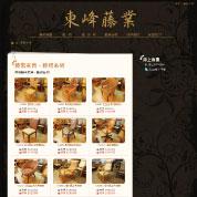 網站建置案例-東峰藤業