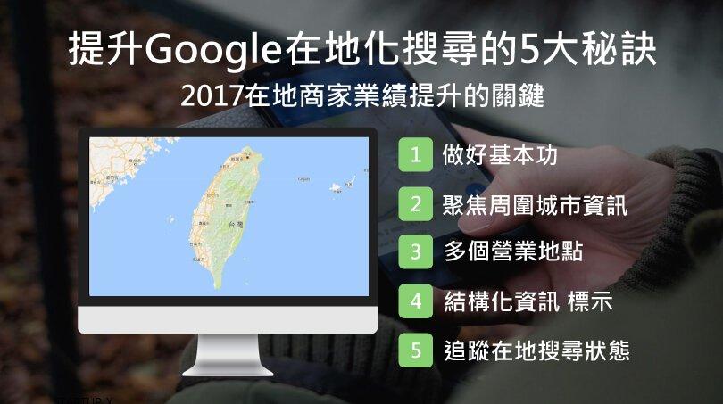 提升Google在地化搜尋的5大秘訣:2017在地商家業績提升的關鍵