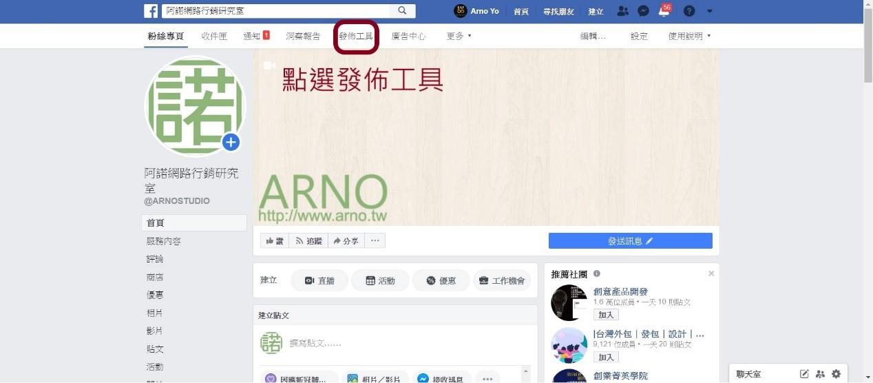 臉書發文流程1