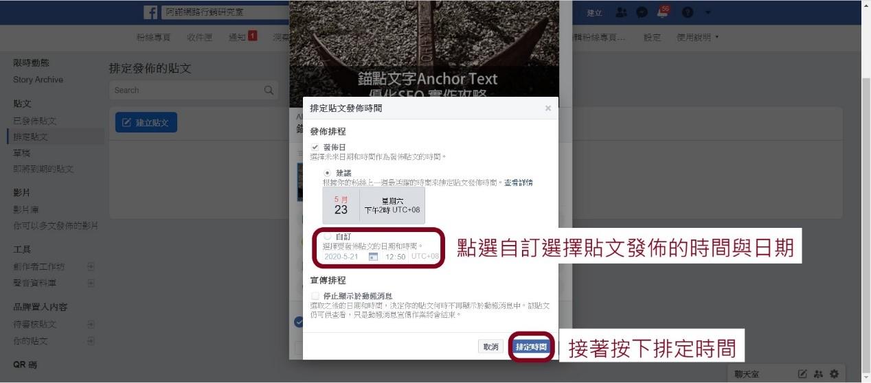 臉書發文流程11