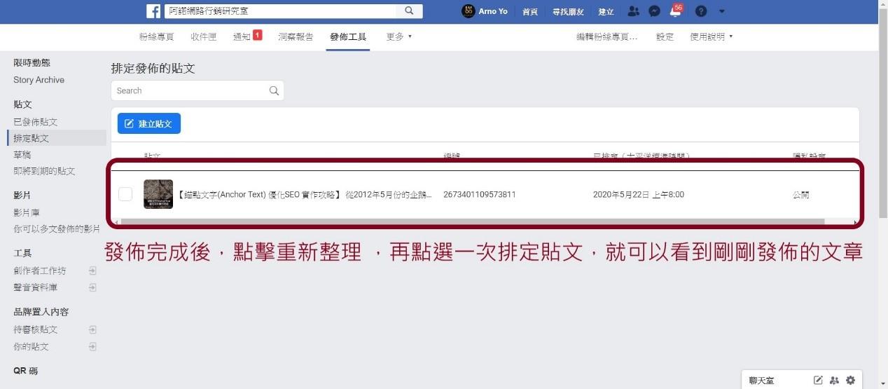 臉書發文流程12