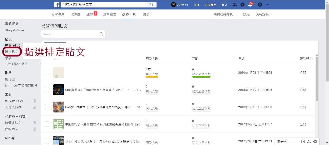 臉書發文流程2
