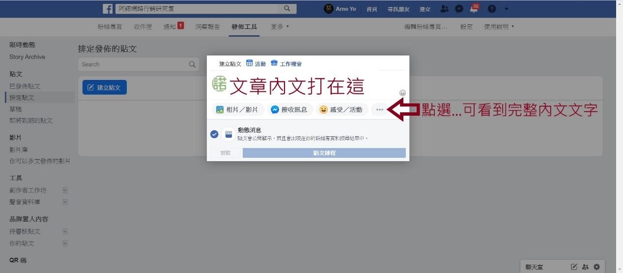 臉書發文流程4