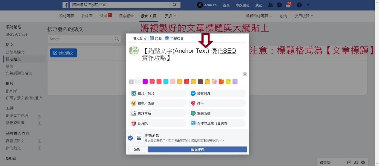 臉書發文流程7