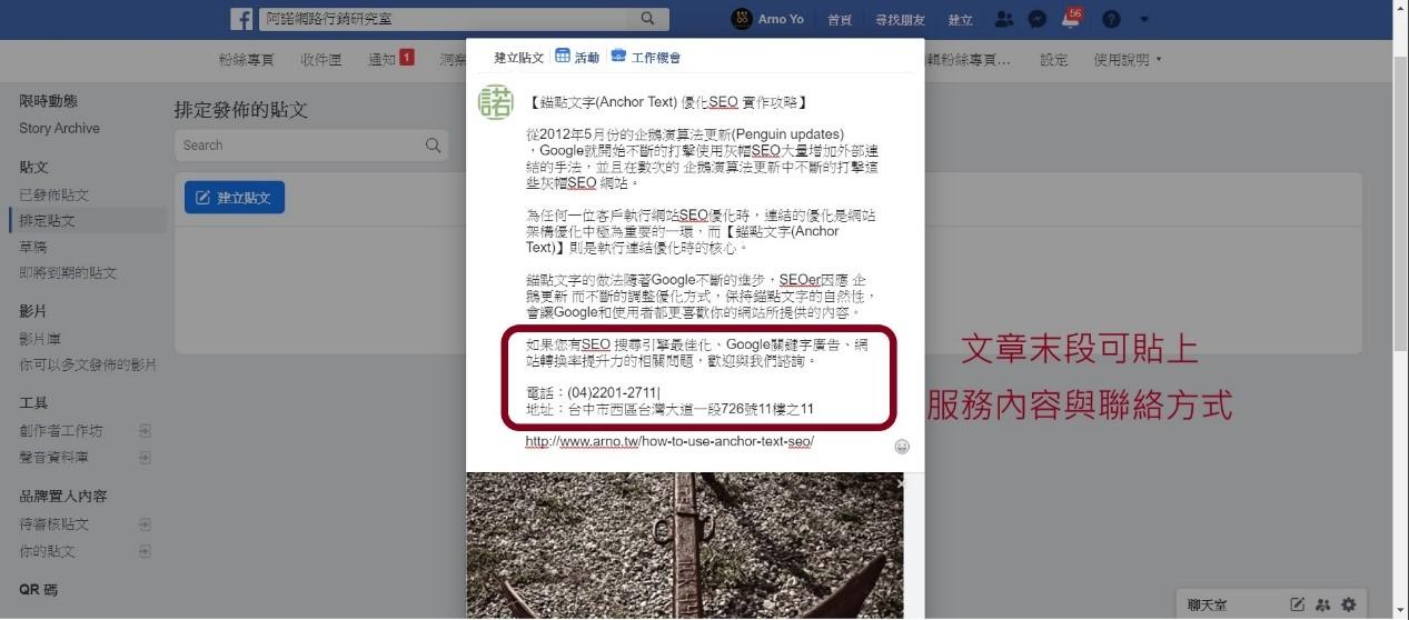 臉書發文流程8