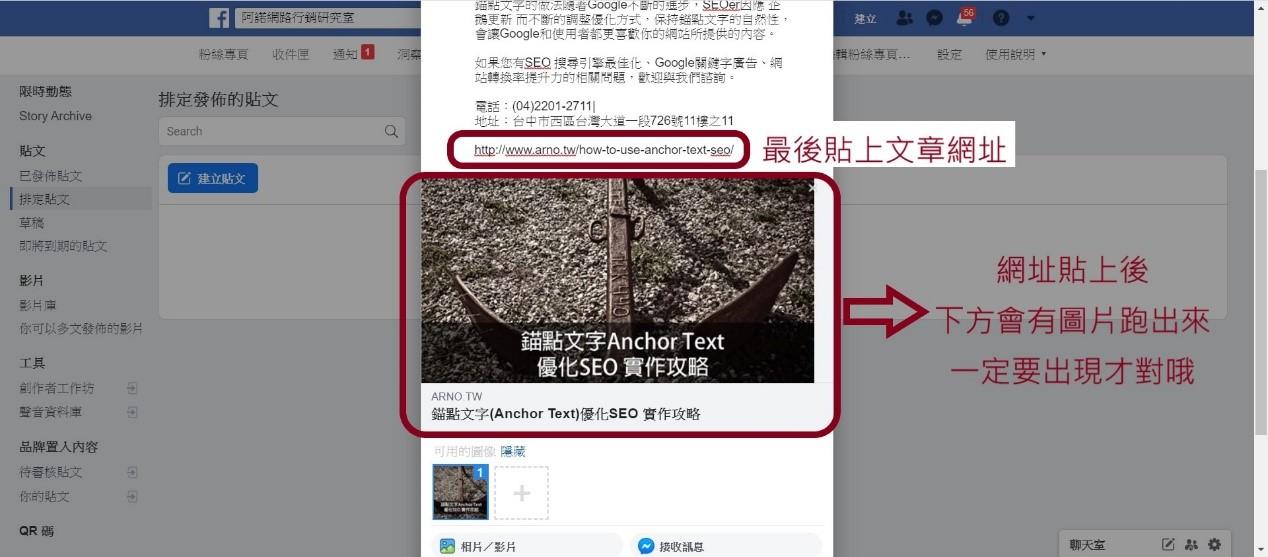 臉書發文流程9