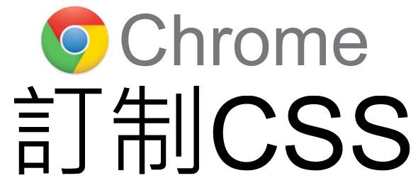 針對Chrome瀏覽器訂製CSS