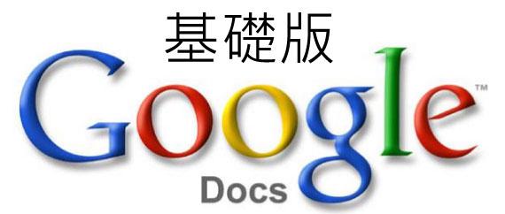 如何用Google Doc製作線上諮詢表單?[基礎版]