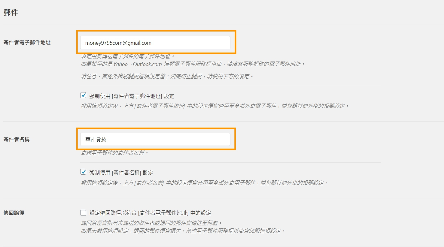SMTP by WPForms外掛設定1