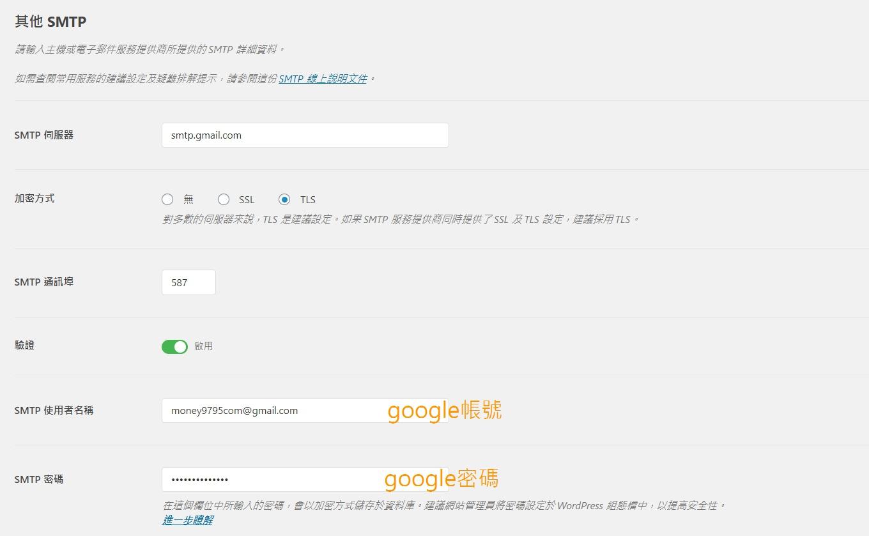 SMTP by WPForms外掛設定3