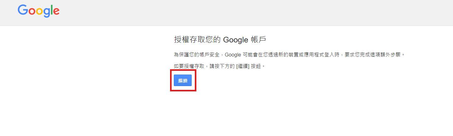 SMTP by WPForms外掛設定6